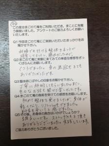 新規アンケ46