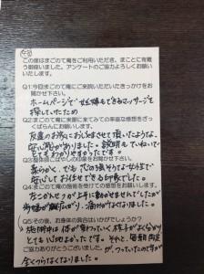 新規アンケ48